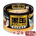 アイシア 黒缶まぐろミックス ささみ入りまぐろとかつお まぐろ白身入り 160g 2缶入り