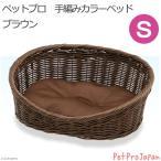 ペットプロ 手編みカラーベッド 水洗いOK S ブラウン 犬 猫 ベッド 水洗いOK お一人様6点限り 関東当日便