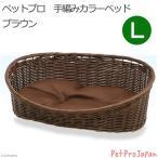 ペットプロ 手編みカラーベッド 水洗いOK L ブラウン 犬 猫 ベッド 水洗いOK お一人様2点限り 関東当日便