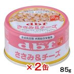 デビフ ささみ&チーズ 85g 正規品 国産 ドッグフード 2缶入り 関東当日便