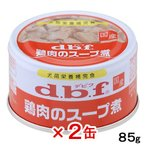 デビフ 鶏肉のスープ煮 85g 正規品 国産 ドッグフード 2缶入り 関東当日便