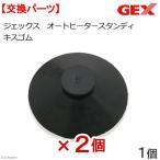 GEX オートヒータースタンディ キスゴム 交換パーツ 2個入り 関東当日便