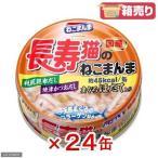 箱売り はごろもフーズ 長寿猫のねこまんま ほたて入り 75g お買い得24缶 関東当日便