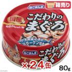 箱売り はごろもフーズ ねこまんま こだわりのまぐろ 80g キャットフード 1箱24缶 関東当日便