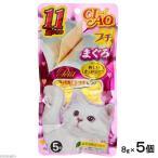 ゆうパケット対応 いなば CIAO(チャオ) プチ 11歳からのまぐろ 8g×5個 猫 CIAO チャオ 超高齢猫用 同梱・代引き・着日指定不可
