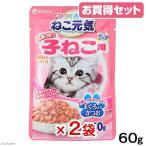 ゆうパケット対応 ねこ元気 総合栄養食 パウチ健康に育つ子猫用(離乳から12ヶ月)まぐろ入りかつお 60g お買得2個 同梱・代引き・着日指定不可