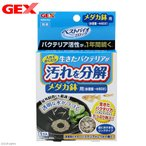 ゆうパケット対応 GEX ベストバイオブロック メダカ鉢用 バクテリア 石 多孔質 同梱・代引き・着日指定不可