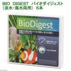 ゆうパケット対応 BIO DIGEST バイオダイジェスト(淡水・海水両用) 6本 バクテリア 熱帯 ...