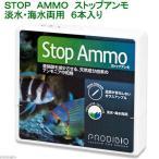 ゆうパケット対応 STOP AMMO ストップアンモ 淡水・海水両用 6本入り バクテリア 熱帯魚  ...