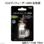 ゆうパケット対応 CO2拡散器 アズー CO2ディフューザー MINI 拡散器 同梱・代引き・着日指定不可