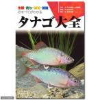 ゆうパケット対応 アクアライフの本 タナゴ大全 〜 生体・釣り・飼育・繁殖のすべてがわかる 同梱・代引き・着日指定不可