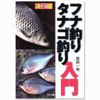ゆうパケット対応 決定版 フナ釣り・タナゴ釣り入門 同梱・代引き・着日指定不可