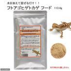 ゆうパケット対応 フトアゴヒゲトカゲフード 4oz(113.4g) 爬虫類 餌 エサ 同梱・代引き・着日指定不可