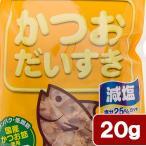 マルトモ かつおだいすき 減塩 20g 関東当日便