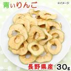 長野県産 青いりんご 30g ドライフルーツ 国産 無添加 無着色 関東当日便