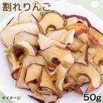 国産 割れりんご 50g ドライフルーツ 小動物用のおやつ 無添加 無着色 関東当日便
