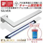 正規品 水草が育つ 小型水槽用LEDライト FLEXI mini シルバー Q10サポートエレメンツ500mL 関東当日便