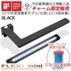 正規品 水草が育つ 小型水槽用LEDライト FLEXI mini ブラック Q10サポートエレメンツ500mL 関東当日便