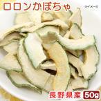 長野県産 ロロンかぼちゃ 50g 小動物用のおやつ 国産 無添加 無着色