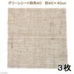 グリーンシート(麻布)四角40 40×40 3枚 関東当日便