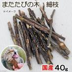 国産 またたびの木 細枝 40g 猫用おもちゃ 無添加 無着色