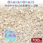 オカヤドカリの天然サンゴ砂 ホワイト 700ml 敷砂 敷材 関東当日便
