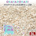 オカヤドカリの天然サンゴ砂 3L 敷砂 敷材 関東当日便