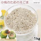 小鳥のためのえごま 1kg 鳥 フード 餌 おやつ 無添加 無着色