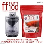 ff num100アロワナ用スティック(浮上性)300g+アクア工房フィッシュレット(フィルター)セット 関東当日便