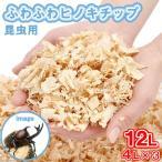 ふわふわヒノキチップ 12L 4L 3袋 昆虫用 カブトムシ クワガタ