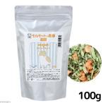国産 モルモットの食事 副菜 100g 小麦不使用 砂糖不使用 ヘルシーフード