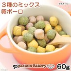 3種のミックス卵ボーロ 60g 無添加 無着色 犬用おやつ Packun Bakery ハンドメイド