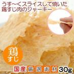 国産 うす〜くスライスして焼いた 鶏すじ肉のジャーキー 30g アルミパック 犬猫用 PackunxCOCOA
