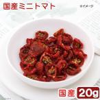 国産ミニトマト 20g 国産 無添加 無着色 関東当日便