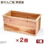 新 りんご箱 無塗装 ガーデニング DIY素材 2箱セット お一人様1点限り 同梱不可