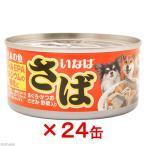 いなば 日本の魚 さば まぐろ・かつお・ささみ・野菜入り 170g 24缶入り
