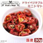 国産 ミニトマト 30g 犬用おやつ PackunxCOCOA フルーツ&ベジ 野菜チップス 関東当日便
