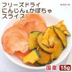 国産 フリーズドライ にんじんとかぼちゃ 15g 小動物のおやつ 無添加 無着色