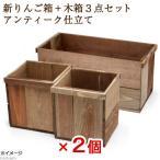 新 りんご箱+木箱 6点セット アンティーク仕立て 送料無料 ガーデニング DIY素材 お一人様1点限り 同梱不可