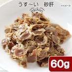 国産 うす い鶏砂肝 60g 無添加無着色レトルト 犬猫用 Packun Specialite