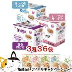 Yahoo!チャーム charm ヤフー店新商品トライアルキャンペーン ミャウミャウ ジューシー 3種36袋+いいとこ鶏 ハーブ鶏4種のおまけ付き 関東当日便