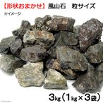形状お任せ 風山石 粒サイズ(約1〜6cm) 3kg 関東当日便