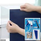 バックスクリーン ARTI(アルティ)30 インディゴ(35×50cm)+フィルム貼り道具セット