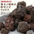 形状お任せ 富士ノ溶岩石 粒サイズミックス(約3~7cm) 1L 関東当日便