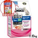 ファーストチョイス ダイエット 避妊 去勢した猫 1歳以上 毛玉ケア サーモン 白身魚 1.6kg おまけつき