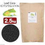 Leaf Corp ビバリウムソイル 2.5kg 爬虫類 底床 敷砂(両生類用)