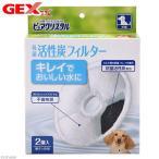 GEX ピュアクリスタル 交換用フィルター 犬用 2個入り 循環式給水器 旧パッケージ