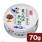 三洋食品 たまの伝説 まぐろとかつおぶし 70g 関東当日便