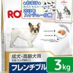 ロイヤルカナン フレンチブルドッグ 成犬・高齢犬用