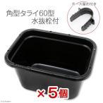 お買得セット 簡易梱包 角型タライ 60型 黒 水抜栓付(約56L) チャームオリジナル 5個 関東当日便
